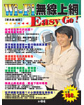 Wi-Fi 無線上網 Easy GO!-cover