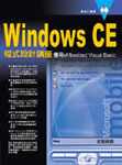 Windows CE 程式設計講座:使用 eMbedded Visual Basic-cover