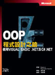 OOP 程式設計之鑰-使用Visual Basic .NET 及 C# .NET (OOP with Microsoft Visual Basic .NET and Microsoft Visual C# Step by Step)-cover