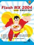 Flash MX 2004 中文版動畫設計寶典-cover