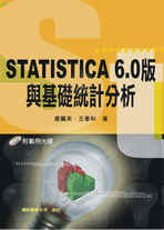 STATISTICA 6.0 版與基礎統計分析-cover