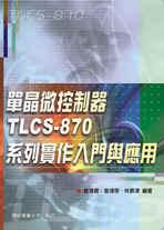 單晶微控制器 TLCS-870 系列實作入門與應用-cover
