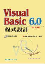Visual Basic 6.0 程式設計中文版, 2/e-cover