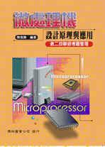 微處理機設計原理與運用, 2/e-cover
