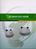 3D 遊戲程式設計/基礎篇-cover