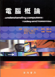 電腦概論 (Understanding Computers: Today and Tomorrow 2002 Edition)