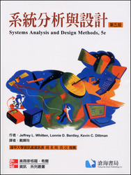 系統分析與設計, 5/e (Systems Analysis and Design Methods, 5/e)-cover