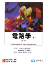 電路學(上) (Fundamentals of Electric Circuits, 2/e)-cover