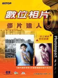 數位相片修片達人:PhotoImpact-cover