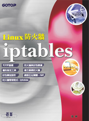 Linux 防火牆:iptables-cover