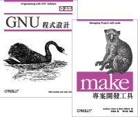 GNU 程式設計 + make 專案開發工具 (A011+A071)-cover