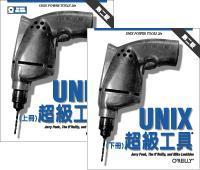 Unix 超級工具(上冊) + Unix 超級工具(下冊) (A015+A016)-cover
