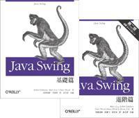 Java Swing 基礎篇 + Java Swing 進階篇, 2/e (A099+A119)-cover