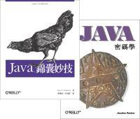 Java 錦囊妙技 +Java 密碼學 (A125+A029)-cover
