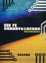 USB FX 軟硬體發展平台之操作與應用-cover