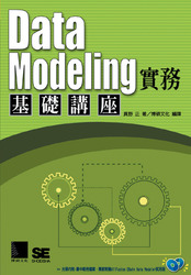 Data Modeling 實務基礎講座-cover