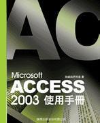 Microsoft Access 2003 使用手冊-cover