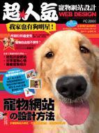 超人氣寵物網站設計:我家也有狗明星-cover