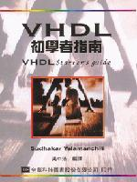 VHDL 初學者指南-cover