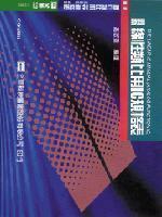 '98 最新線性類比用 IC 規格表-cover
