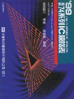 '99 最新 74 系列 IC 規格表