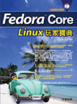 Fedora Core Linux 玩家寶典-cover