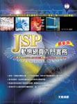 JSP 動態網頁入門實務-cover