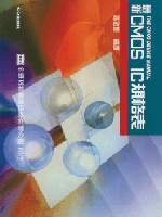 '99 最新 CMOS IC 規格表-cover