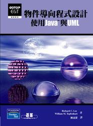 物件導向程式設計-使用 Java 與 UML (Practical Object-Oriented Development with UML and Java)-cover