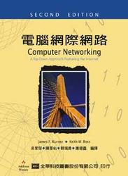 電腦網際網路 (Computer Networking: A Top-Down Approach Featuring the Internet, 2/e)-cover