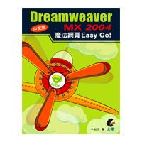 Dreamweaver MX 2004 魔法網頁 Easy Go! 中文版-cover