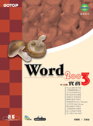 Word 2003 中文版實務-cover