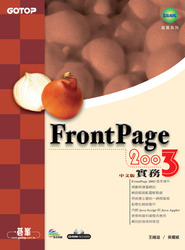FrontPage 2003 中文版實務-cover