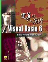 Visual Basic 6 完美的演繹-cover