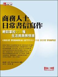 商務人士日常書信寫作 (Great personal letters for busy people)-cover