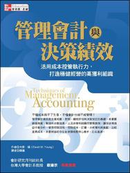 管理會計與決策績效-活用成本控管執行力,打造穩健經營的高獲利組織 (Techniques of Management Accountint)-cover