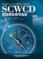 SCWCD 認證專家應考指南-cover