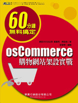 osCommerce 購物網站架設實戰-cover