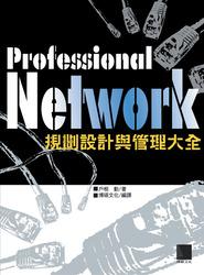 Professional Network 規劃設計與管理大全-cover