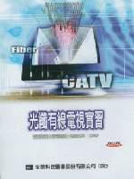 光纖有線電視實習(修訂版)-cover