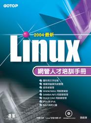 2004 最新 Linux 網管人才培訓手冊-cover