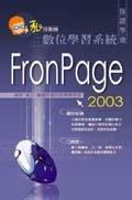 私房教師 FrontPage 2003 數位學習系統-cover