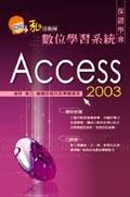 私房教師 Access 2003 數位學習系統-cover