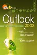私房教師 Outlook 2003 數位學習系統-cover