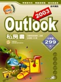 Outlook 2003 私房書-cover