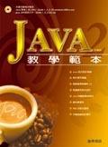 Java 2 教學範本-cover