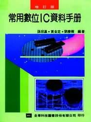 常用數位 IC 資料手冊