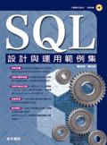 SQL 設計與運用範例集-cover