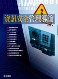 資訊安全管理導論-cover