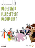 實戰平面設計: Photoshop + Illustrator + PageMaker-cover